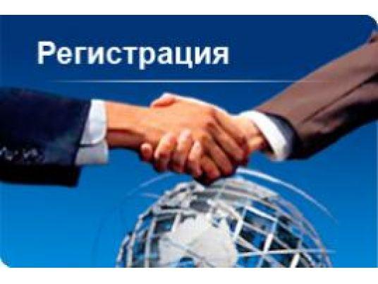 Регистрация предприятий (ООО, ЧП)