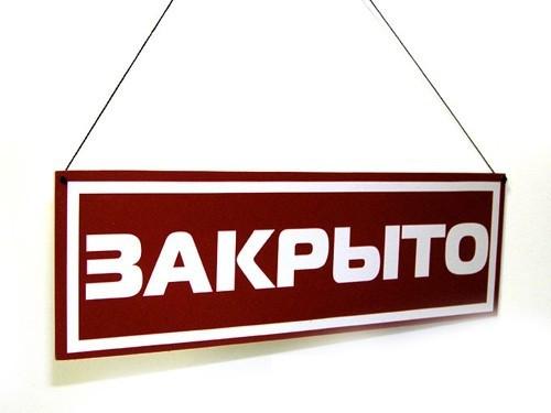 Порядок ликвидации предприятия по решению учредителей