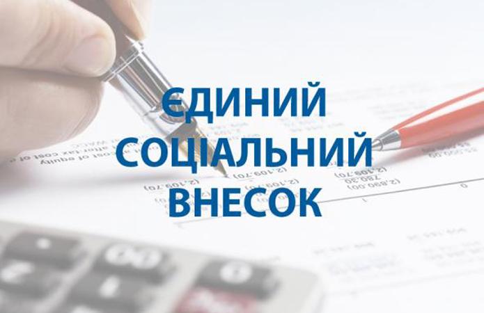 З 02.05.2019 функціонуватимуть нові рахунки для сплати ЄСВ