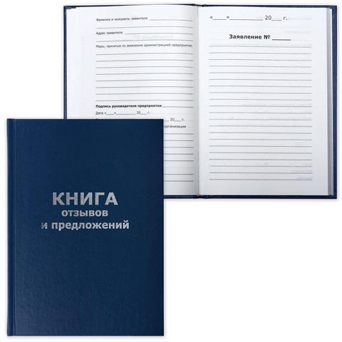 Отменили Книгу отзывов и предложений и внесли изменения в Порядок осуществления торговой деятельности по осуществлению закруглений в расчетных документах