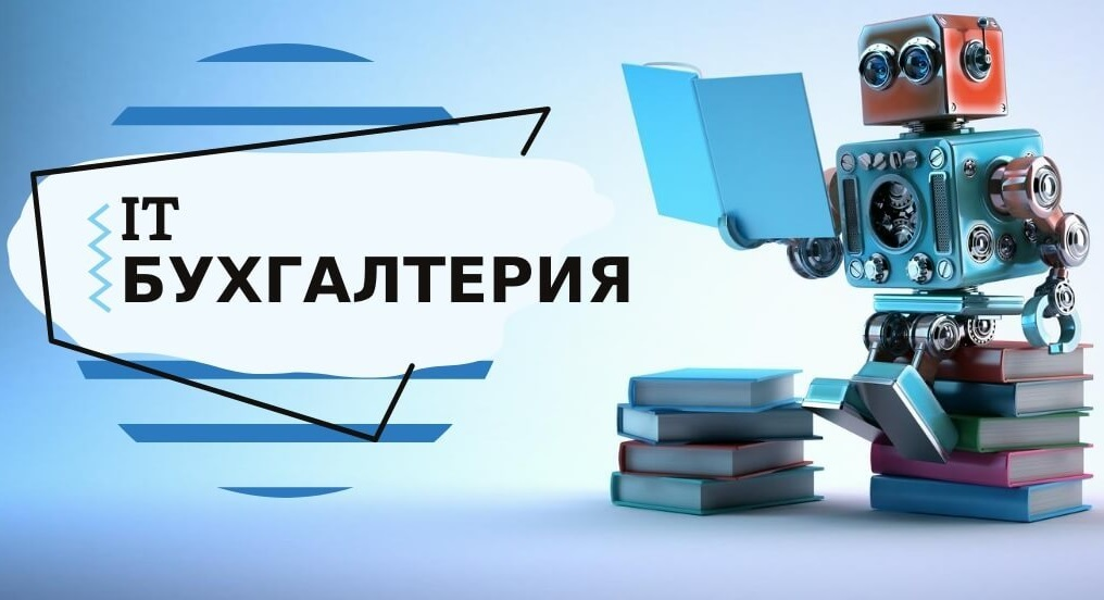 Бухгалтерский аутсорсинг (outsourcing) для IT компаний