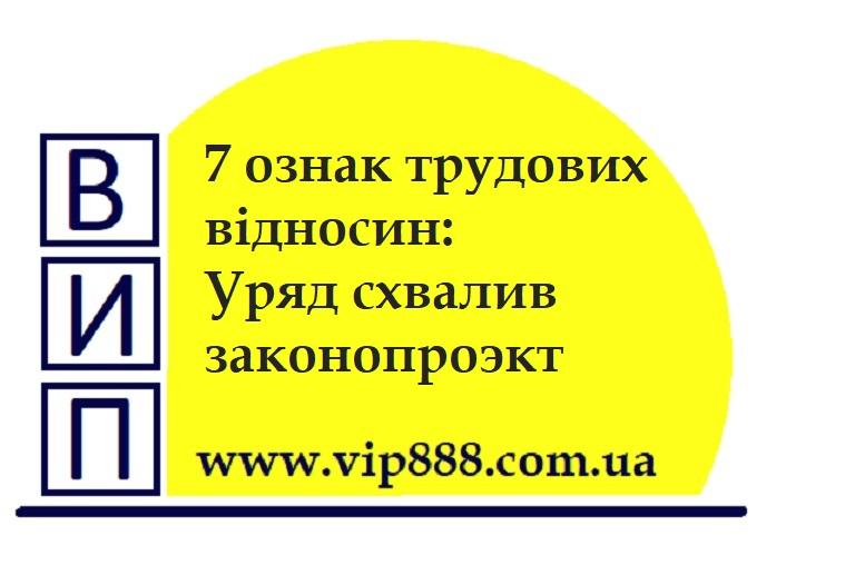 7 ознак трудових відносин: Уряд схвалив законопроєкт